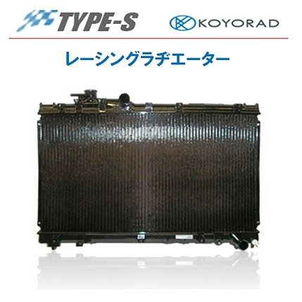 KOYO(コーヨー) レーシングラジエター TYPE-S スカイライン HCR32 RB20DET 89/5~93/8 PA020214 B004X0Z7F6