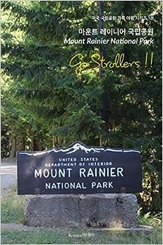 Go Strollers !!: 미국 국립공원 가족 여행 시리즈 01 - 마운트 레이니어 국립공원