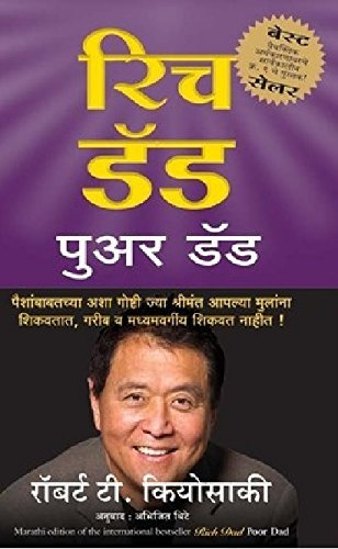 Robert T. Kiyosaki - Rich Dad Poor Dad (Marathi)