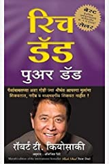 Rich Dad Poor Dad  (Marathi) Kindle Edition
