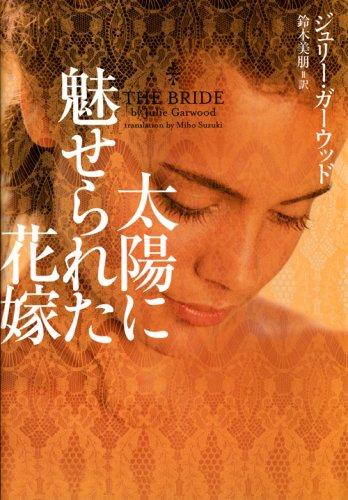 太陽に魅せられた花嫁 (ヴィレッジブックス F カ 4-5)