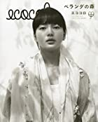 ecocolo (エココロ) 2010年 07月号 [雑誌]