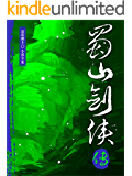 蜀山剑侠传(还珠楼主小说全集)