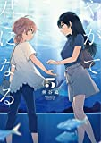 Bloom into You Vol. 5