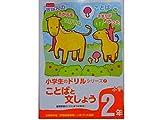 Japanese Kanji and Grammar Work book set for 2nd