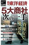 5大商社次の一手─週刊東洋経済eビジネス新書No.174 (週刊東洋経済eビジネス新書)
