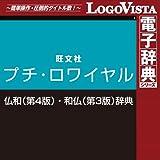 プチ・ロワイヤル仏和(第4版)・和仏(第3版)辞典 for Win [ダウンロード]