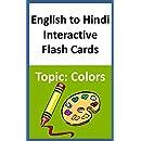 English to Hindi Interactive Flash Cards Topic: Colors