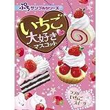 食玩 ぷちサンプルシリーズ いちご大好きマスコット 全12種セット