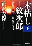 木枯し紋次郎〈下〉長脇差一閃!修羅の峠道 (光文社時代小説文庫)
