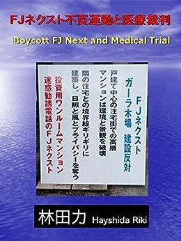 Boycott FJ Next and Medical Trial (Japanese Edition) de [Hayashida Riki]