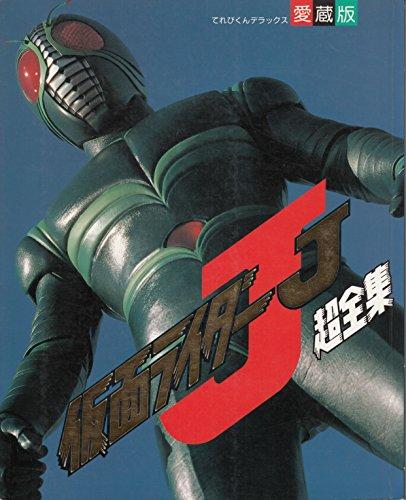 Kamen Rider J Super Complete Works (TV-kun Deluxe favorite book) (1994) ISBN: 4091014437 [Japanese Import]