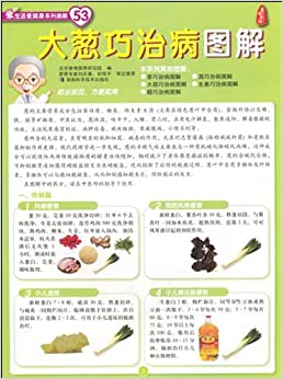 Disease Treatment by Onions in Diagram-53 (Chinese Edition)