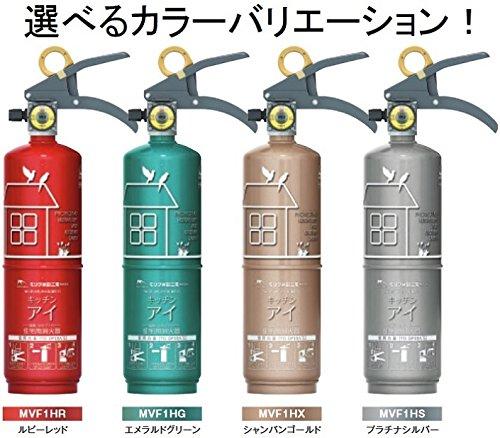 モリタ宮田工業 中性強化液消火器キッチンアイ MVF1HG