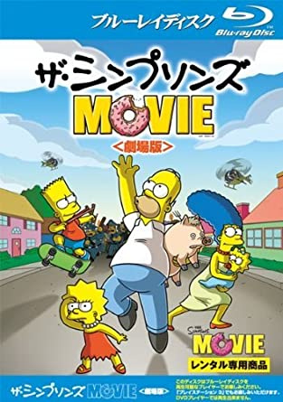 Amazon Com The Simpsons Movie Blu Ray Disc Rental Omission Japanese Edition Movies Tv