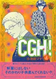 CGH! 4―Cactus,go to heaven! (Feelコミックス)