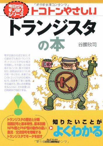 トコトンやさしいトランジスタの本 (B&Tブックス―今日からモノ知りシリーズ)