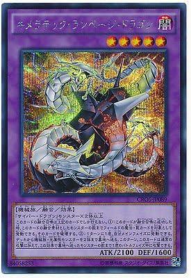 Yu-Gi-Oh! CROS-JP089 - Chimeratech Rampage Dragon - Super Japan: Amazon.es: Juguetes y juegos
