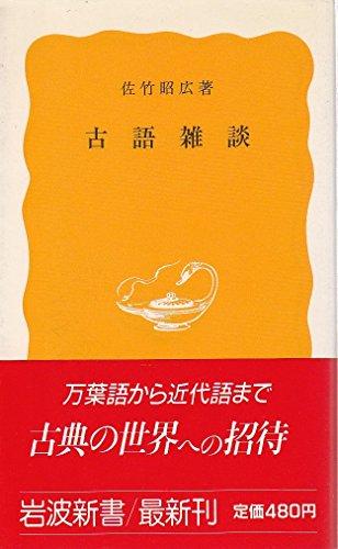 古語雑談 (岩波新書 黄版 350)