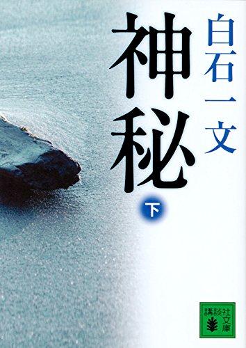 神秘(下) (講談社文庫)