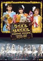 モーニング娘/コンサートツアー10 秋 〜ライバル サバイバル〜 の商品画像