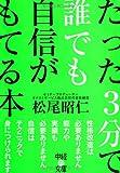 「たった3分で誰でも自信がもてる本」松尾 昭仁