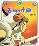 Princess Mononoke Vol. 2 of 2 (Japanese Edition)
