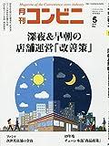 コンビニ 2019年 05 月号 [雑誌] (■深夜&早朝の店舗運営「改善策」)
