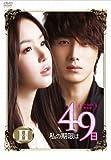 [DVD]私の期限は49日(ノーカット完全版)DVD-BOX2