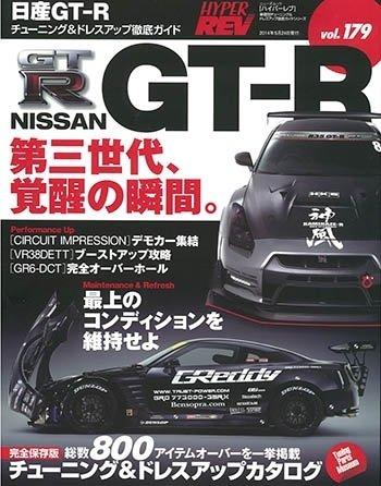 Price comparison product image Nissan R35 GT-R