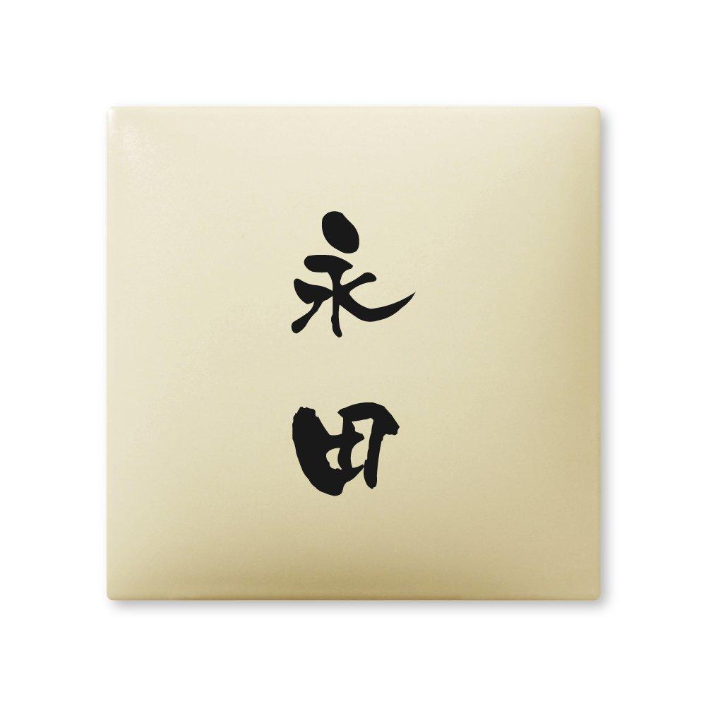 丸三タカギ 彫り込み済表札 【 永田 】 完成品 アークタイル AR-1-2-3-永田   B00RFBZ6Q0