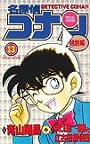 名探偵コナン―特別編 (13) (てんとう虫コミックス)