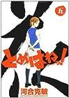 とめはねっ! 鈴里高校書道部 第5巻