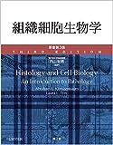 組織細胞生物学(原書第3版)