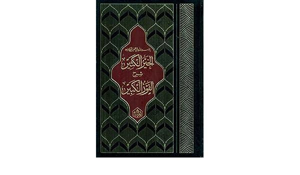 Al Fauzul Kabeer Pdf