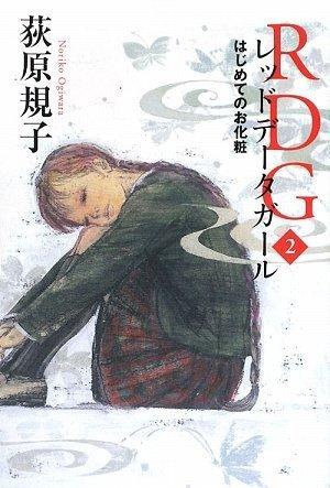 RDG2  レッドデータガール  はじめてのお化粧 (カドカワ銀のさじシリーズ)