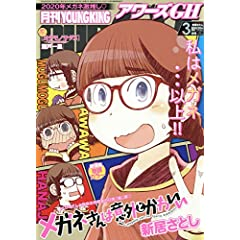 月刊 YOUNGKING OURS GH 表紙画像