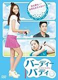 [DVD]バーディーバディ ノーカット完全版 DVD-BOX1