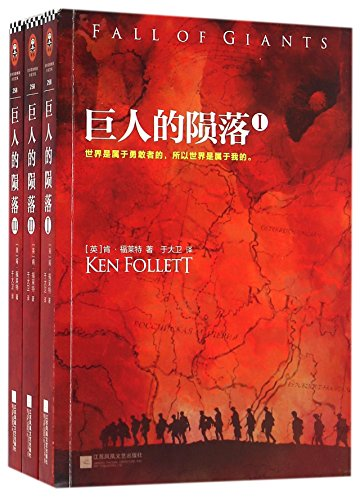 Fall of Giants (Chinese Edition) (3 Volume Set)