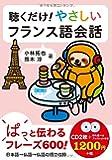 聴くだけ! やさしいフランス語会話 (<CD>)