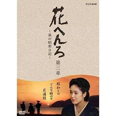 Amazon   花へんろ~風の昭和日記...