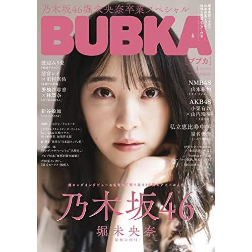 BUBKA 2021年 4月号 表紙画像