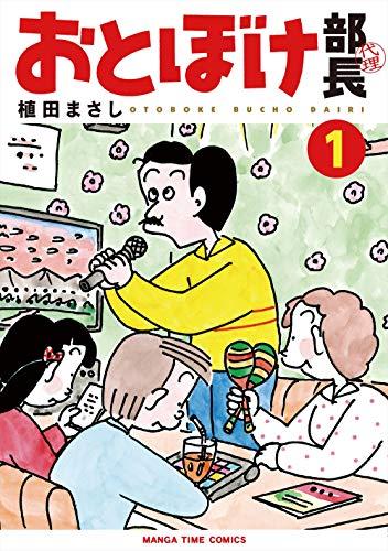 おとぼけ部長代理 (1) (まんがタイムコミックス)