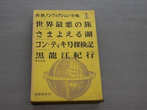 世界ノンフィクション全集〈第1〉 (1960年)