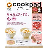 cookpad plus 2018年11月号
