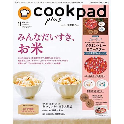 cookpad plus(クックパッドプラス)2018年11月号 画像 A