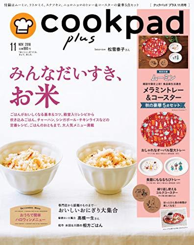cookpad plus 2018年11月号 画像