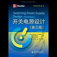 开关电源设计(第3版) (电源系列丛书)