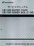 ホンダ CB1300SF スーパーフォア/スーパーボルドール(BC-SC54) サービスマニュアル/整備書 60MEJ00 c