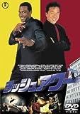 [DVD]ラッシュアワー [DVD]